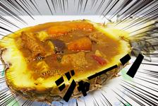 【完全再現】『ミスター味っ子』味吉陽一の料理は本当においしいのか?-パイナップルチキンカレー篇-