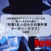 ゲーム『刑事J.B.ハロルドの事件簿 マーダー・クラブ』の感想