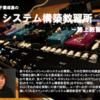 【イベント 1/13】CAJ 千葉成基の「システム構築教習所」開催!