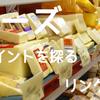 【超まとめ】チーズ 2019教本対応リンク集・所感・勉強のやり方を語るwww