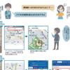 簡単スマホ術 地図を使って道案内 到着時刻も表示(日経STYLE)