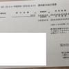 【配当】菊水化学工業(7953)より配当の案内が届きました
