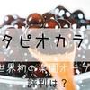 東京タピオカランドとは?世界初の楽園オープン!評判は?