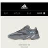 adidas 「YEEZY数量限定発売。10月19日まで。」って、、、