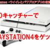 UFOキャッチャーPlayStation4を手に入れました!【雑談】【少しウイイレ2015ガチャ攻略】