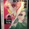 連載40周年記念!!ガラスの仮面展