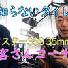 【YouTube】mukカメラサービスのYouTubeチャンネルに出演。タイのGEEKSTER 35Sを紹介