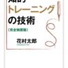 『知的トレーニングの技術』花村太郎