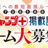 「プロのためのジャンプ+読切ネーム大募集!」応募受付開始!