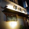 東京の人形町で格別なフレンチを食べるなら、古民家風の伊勢利がおすすめ!