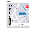 【乙女ロードに激震】旧トヨタアムラックス跡地が新しくなるぞ!!