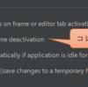IntelliJ IDEAの自動保存の無効化と、変更中ファイルのタブにアスタリスクを表示するように設定を変更する
