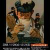 イベント:11月29日、寮美千子の朗読&トーク@金沢ふるさと偉人館
