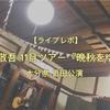 【ライブレポ】岩瀬敬吾 11月九州ツアー『晩秋をゆけ』@日田 WAKATAKE