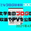 【はてなブログ読者300人】2021年4月分の大学生のブログの収益やPVを公開!