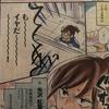 進研ゼミ漫画の感想(92D203-C)