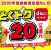 【dポイント20%還元!】2月16日から!とくトクd払い-いつでも二重ドリd払い+20%還元キャンペーン-