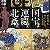 見逃せない美術展2017夏秋スケジュール・ベスト(01〜12)