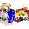 🎗今話題のトースターお勧め12選楽天🎗