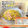 情報 料理提案 重陽の節句 秋鮭炊き込みごはん しずてつストア 9月9日号
