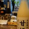 夏バテ防止に☆ 久しぶりに限定入荷、本当の甘酒『岡崎酒造 本格麹仕込 甘酒』