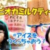 <動画UP>タピオカミルクティーでアイスをつくっちゃおう♪