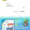【来店】ポケモンセンタースカイツリータウン プレオープン (2016年7月5日(火)16:00〜19:00)
