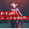 【リターナル】最初のボス「フリーキ」の安全な倒し方ガイド(PS5)