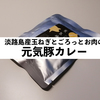 【高評価】元気豚カレーの旨さに迫る!【淡路島産玉ねぎ使用】
