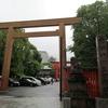 生田神社へ観光(神戸)…20190630