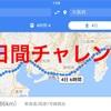 【挑戦】たった3日で東京から大阪まで自転車で行けるのか検証してきます!