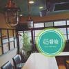 【オススメ5店】豊田市(愛知)にあるカクテルが人気のお店