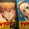 漫画「かぐや様は告らせたい」4巻5巻レビュー!