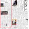 カンボジアで活躍する日本人青年の話。そして、ひもの屋としてできることは・・・