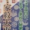 日本で一番多い名字について
