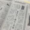 5月21日付け山陰中央新報の書評欄に寄稿