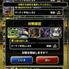 level.27 【覇者なるか!?】第84回ランキングバトル最終日