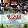 【Live schedule】2017/9/17・9/18高塔山ROCKFES