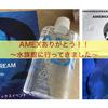 AMEX感謝〜京都水族館からの宝ヶ池〜