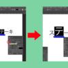 【Photoshop】文字の大きさや行送りを感覚的に調整する