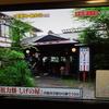 なりゆき街道旅で、アノお店が!