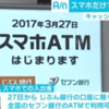 【スマホATM】定期券、入出金もスマホって〜便利はリスク!?