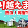 熱血!障害物競走 - [3]乗り越えま賞【攻略】にゃんこ大戦争