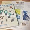 SDGs for School プロジェクトの「未来を変える目標 SDGsアイデアブック」