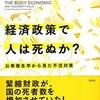 デヴィッド・スタックラー&サンジェイ・バス『経済政策で人は死ぬか?』草思社