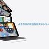 【新機能まとめ】より堅実なエントリーモデルへ。学生Apple信者によるiPad(第9世代)アップデート点まとめ