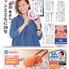 読売ファミリー11月13日号インタビューは、歌手の氷川きよしさんです。