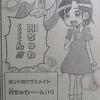 【漫画雑感】宮崎周平『僕とロボコ』 第3話「あの子とロボコ」