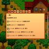 日本語に対応した『Stardew Valley (北米版)』を13日目までプレイ