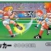 【Switchオンライン】ファミコン『サッカー』の遊び方とやってみた感想